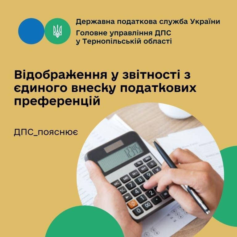 Відображення у звітності з єдиного внеску податкових преференцій