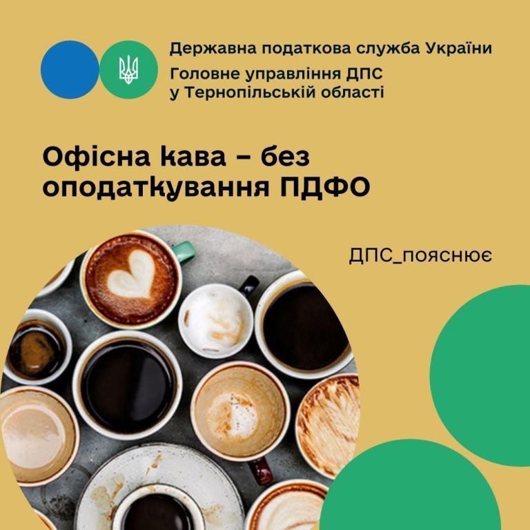Офісна кава — без оподаткування