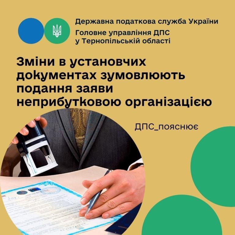 Зміни в установчих документах зумовлюють подання заяви неприбутковою організацією