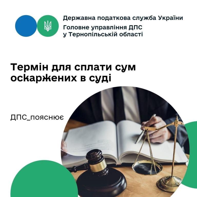 Термін для сплати оскаржених у суді сум
