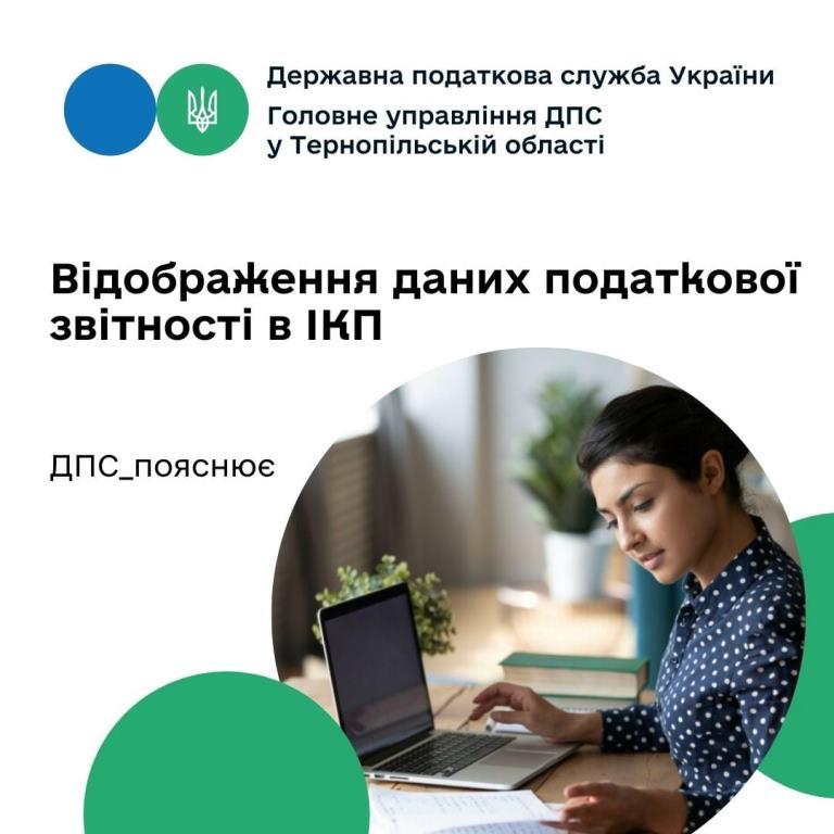 Відображення даних податкової звітності в ІКП