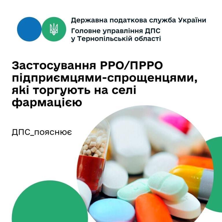 Застосування РРО чи ПРРО підприємцями-спрощенцями, які торгують на селі фармацією