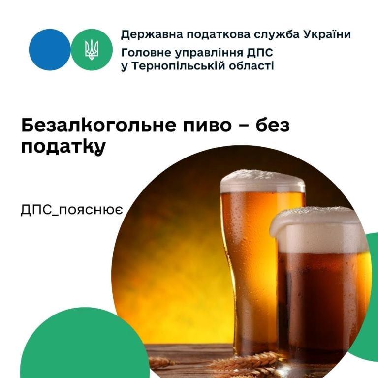 Безалкогольне пиво — без податку