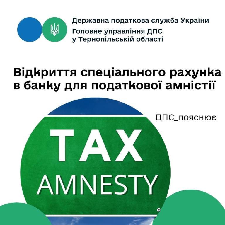 Відкриття спеціального рахунка в банку для податкової амністії