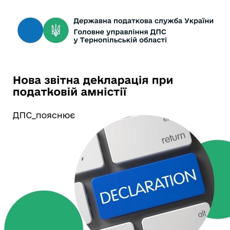 Нова звітна декларація при податковій амністії