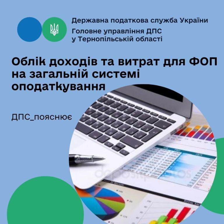 Облік доходів і витрат підприємцями на загальній системі оподаткування