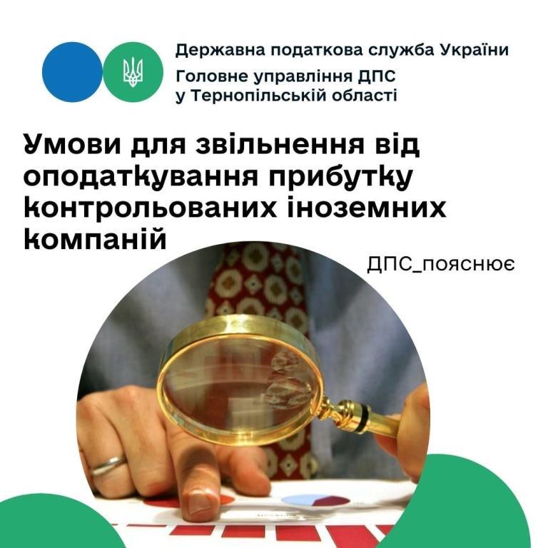 Умови для звільнення від оподаткування прибутку контрольованих іноземних компаній