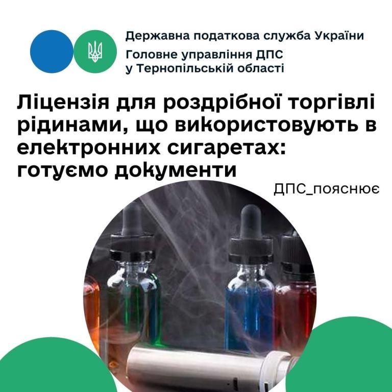 Ліцензія для роздрібної торгівлі рідинами, що використовують в електронних сигаретах