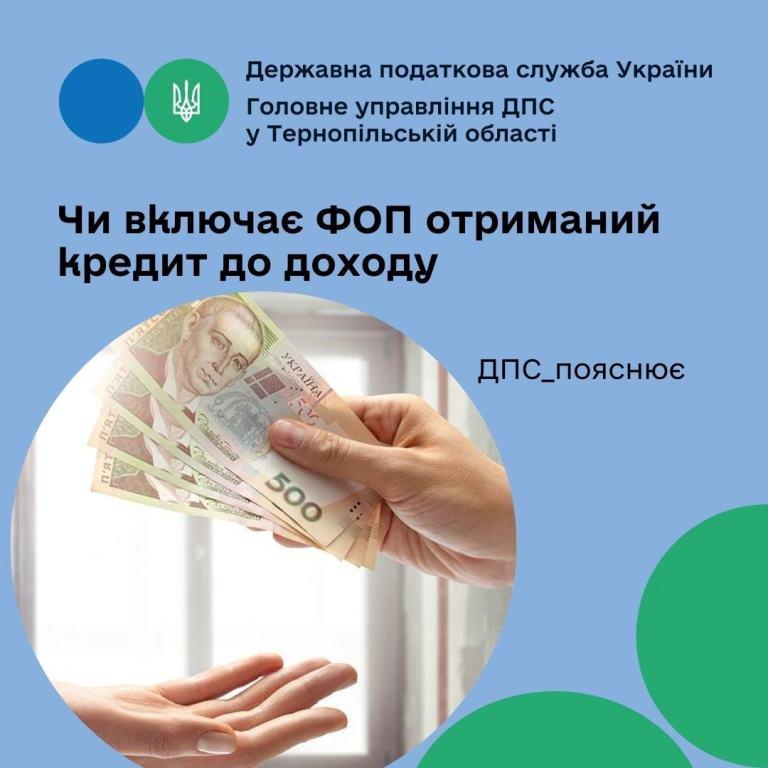 Чи включає підприємець до доходу отриманий кредит