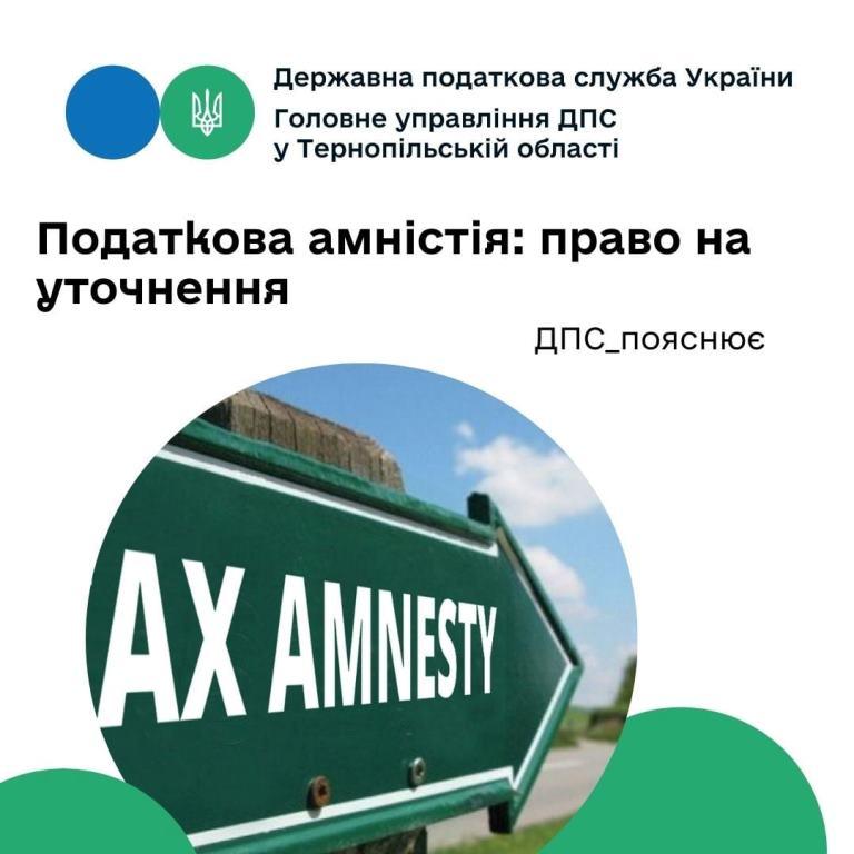 Право на уточнення при податковій амністії