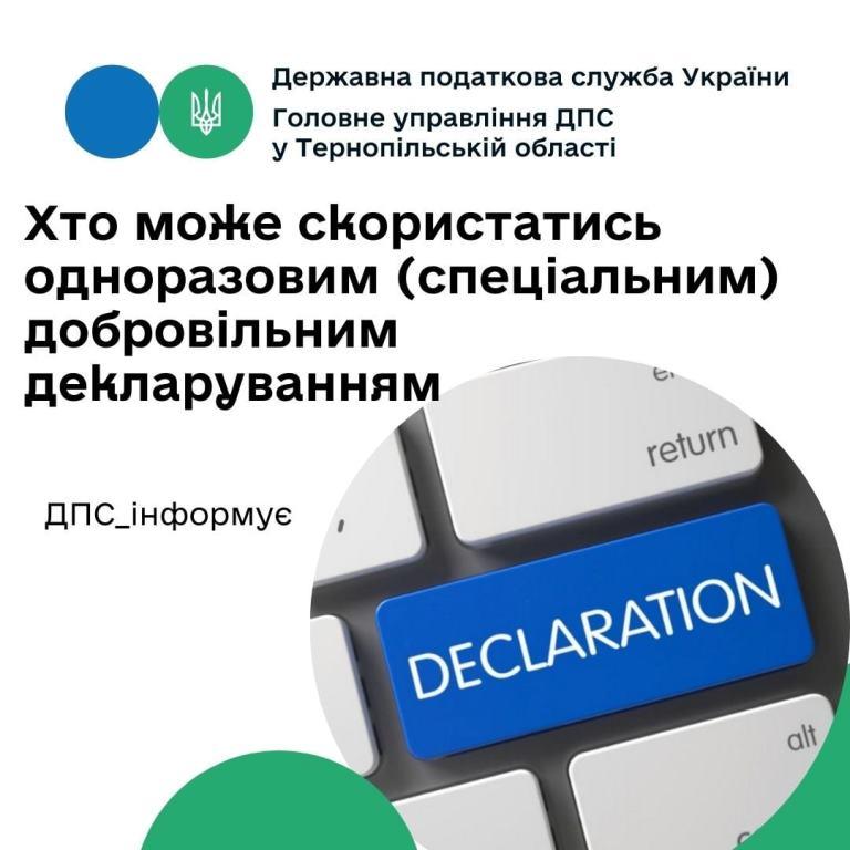 Хто може скористатися одноразовим (спеціальним) добровільним декларуванням