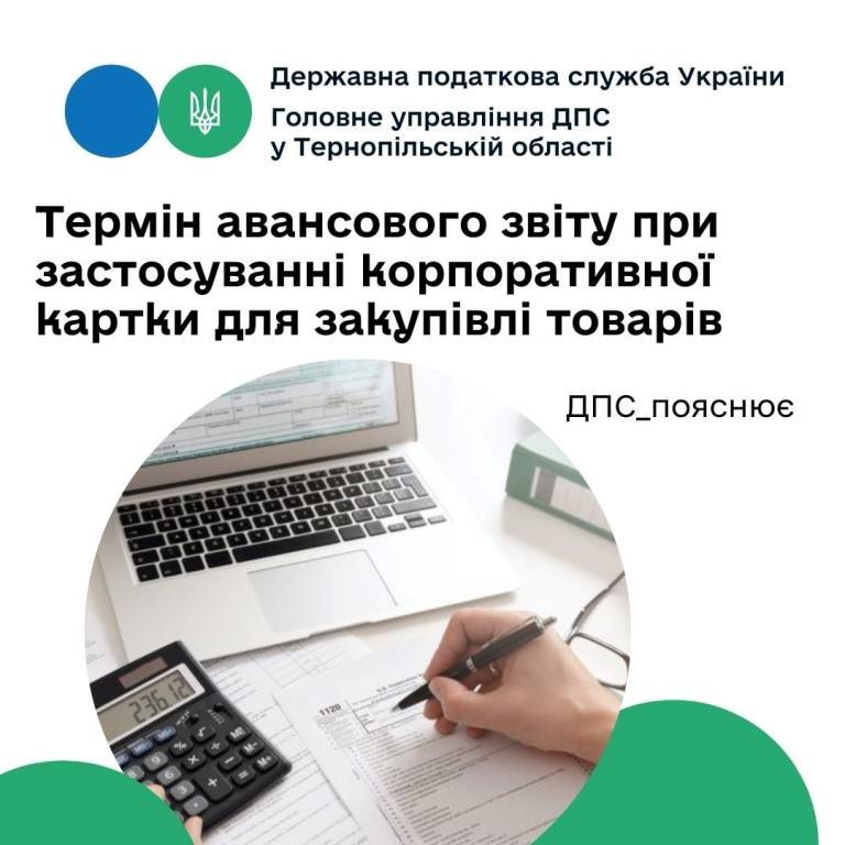 Термін авансового звіту при застосуванні корпоративної картки для закупівлі товарів