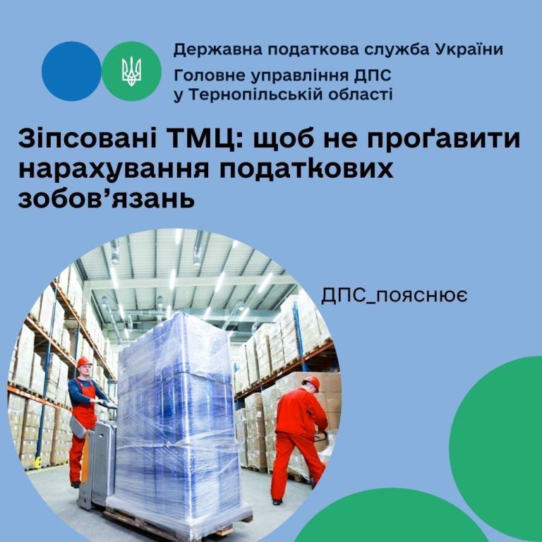 Нарахування податкових зобов'язань при зіпсованих товарно-матеріальних цінностях