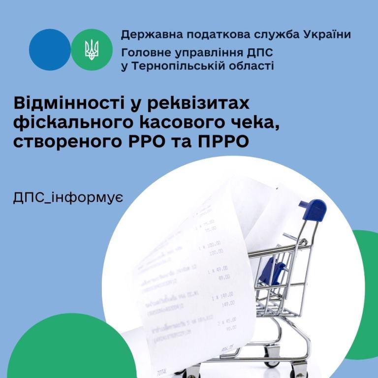 Відмінності у реквізитах фіскального касового чека, створеного РРО та ПРРО