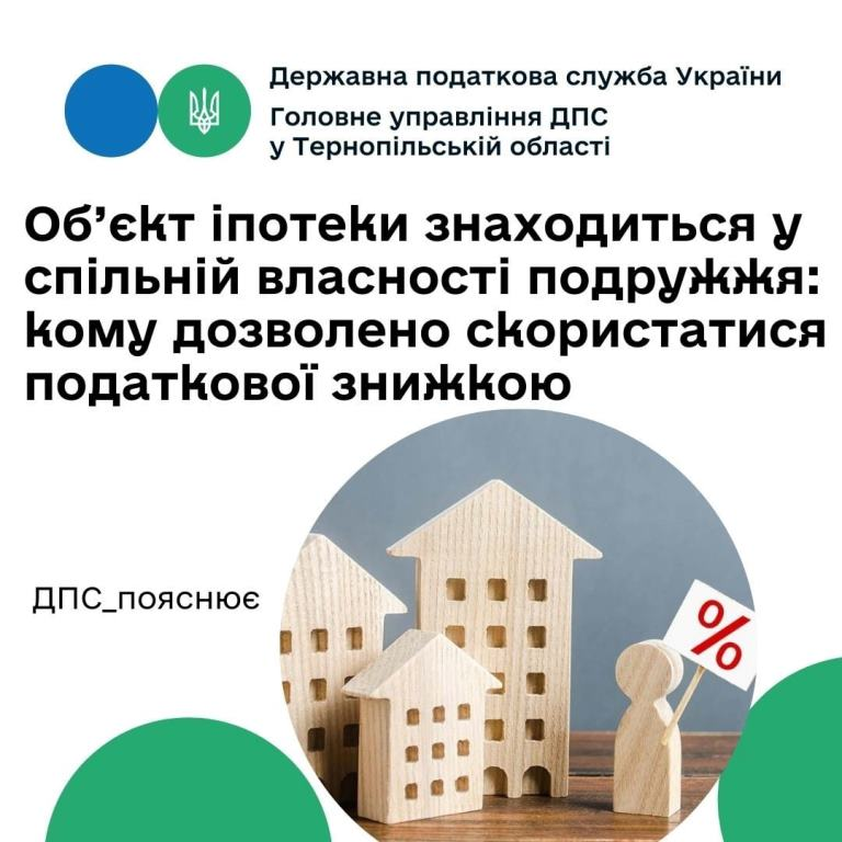Кому дозволено скористатися податковою знижкою, якщо об'єкт іпотеки знаходиться у спільній власності подружжя