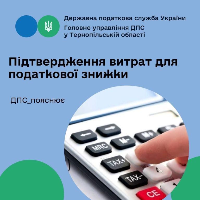 Підтвердження витрат для податкової знижки