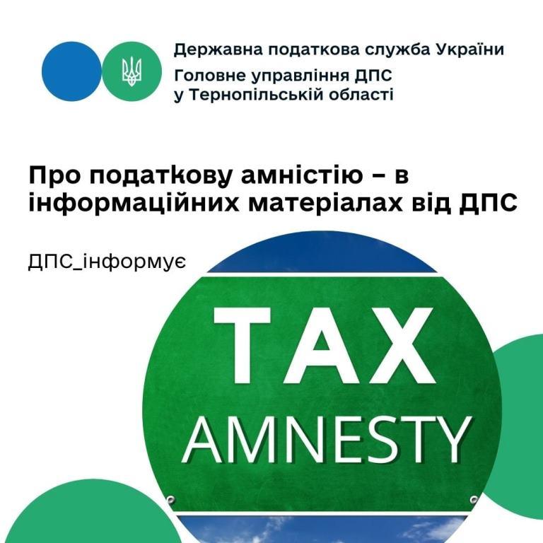 Про податкову амністію — в інформаційних матеріалах ДПС
