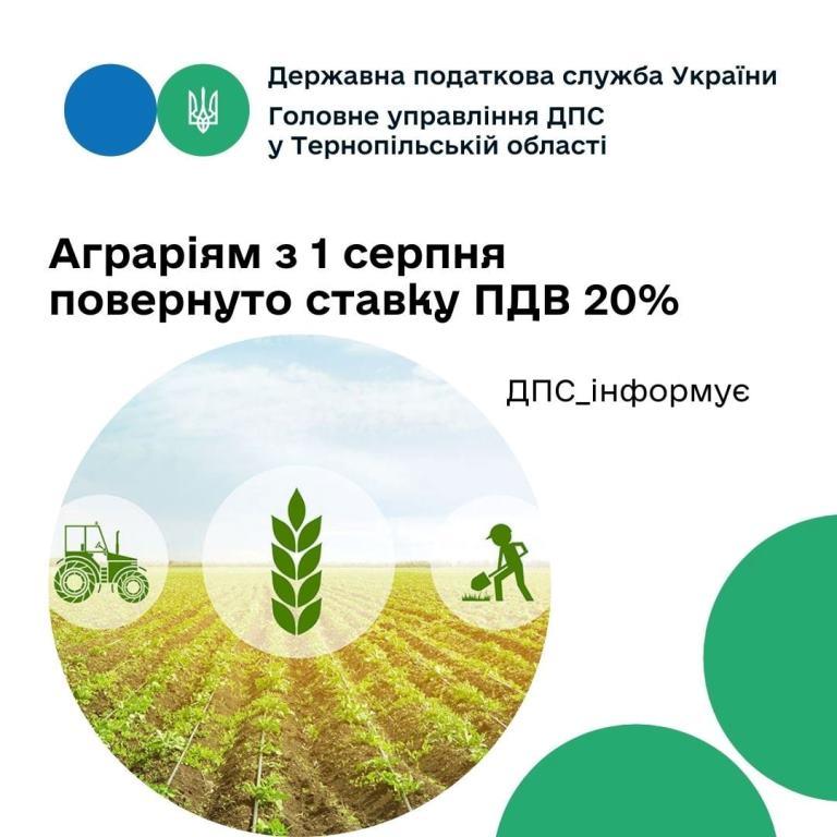 Із 1 серпня аграріям повернуто ставку ПДВ 20 відсотків