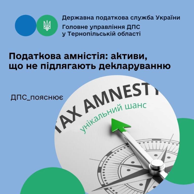 Активи, що не підлягають декларуванню при податковій амністії