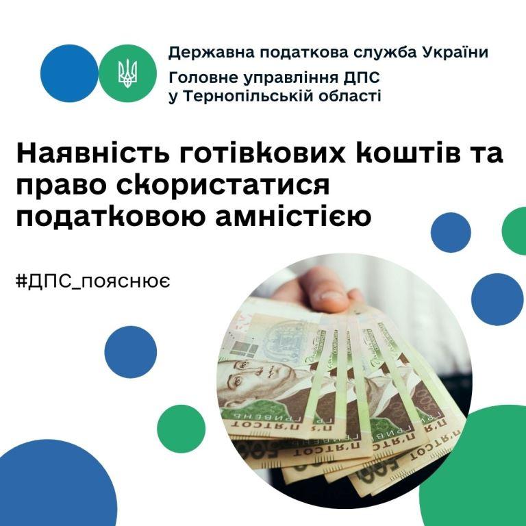 Наявність готівкових коштів та право скористатися податковою амністією