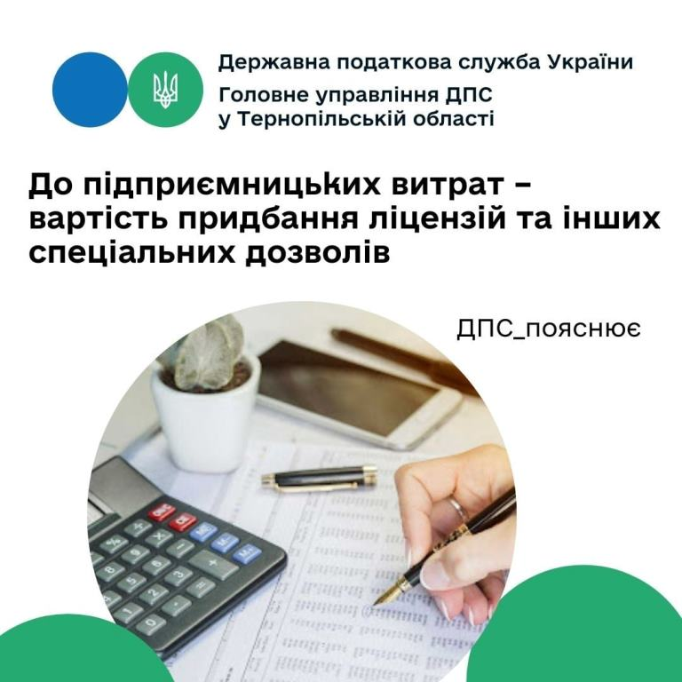 Вартість придбання ліцензій та інших спеціальних дозволів належать до підприємницьких витрат