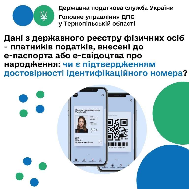 Допоможе «Портал Дія»