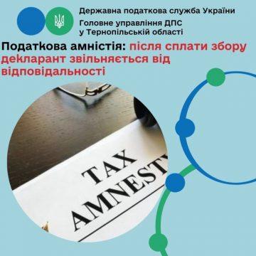 Податкова амністія: після сплати збору декларант звільняється від відповідальності