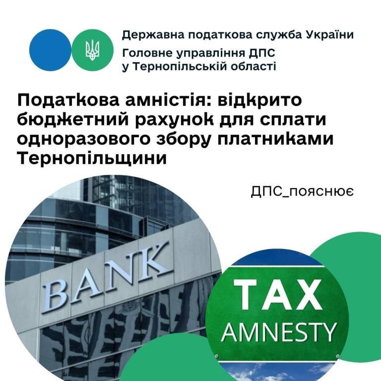 Відкрито бюджетний рахунок для сплати одноразового збору платниками Тернопільщини