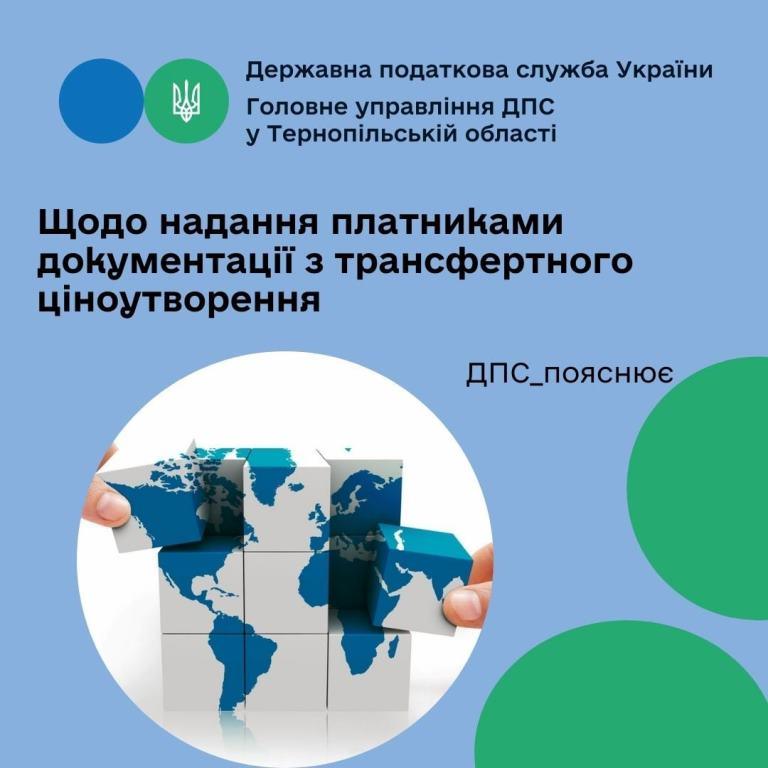 Надання платниками документації з трансфертного ціноутворення
