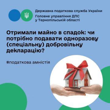 Чи потрібно подавати одноразову добровільну декларацію після отримання майна в спадок