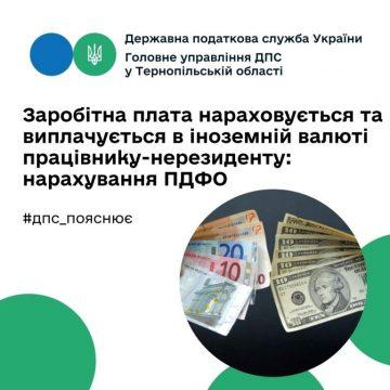 Нарахування ПДФО із заробітної плати нерезидента, виплаченої в іноземній валюті