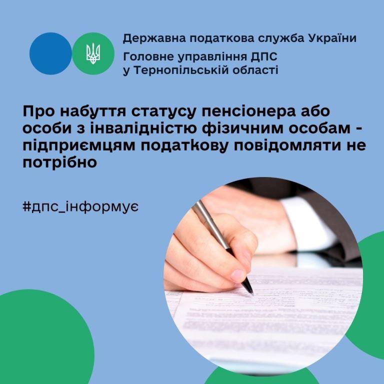 Про набуття статусу пенсіонера або особи з інвалідністю підприємцям не потрібно повідомляти податкову