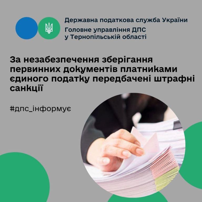 За неналежне зберігання первинних документів — штраф
