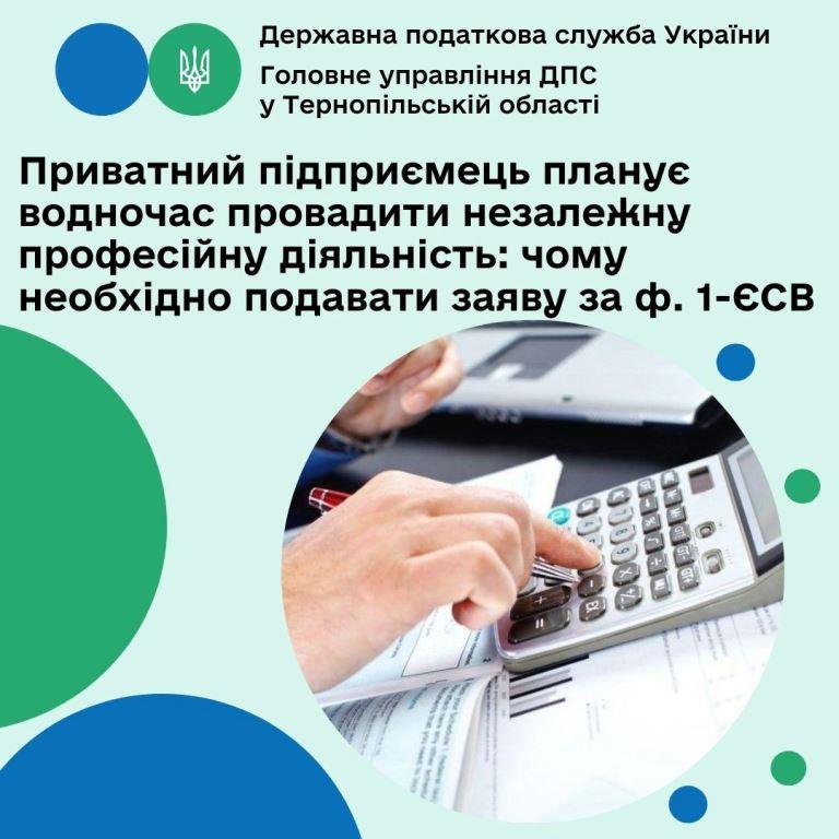 Чому підприємцеві, який планує водночас провадити незалежну професійну діяльність, необхідно подавати заяву за формою 1-ЄСВ