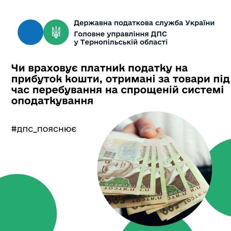 Чи враховує платник податку на прибуток кошти, отримані за товари під час перебування на спрощеній системі