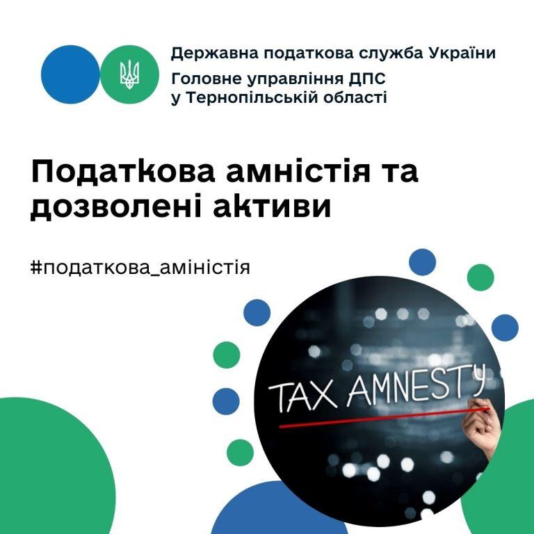 Податкова амністія та дозволені активи