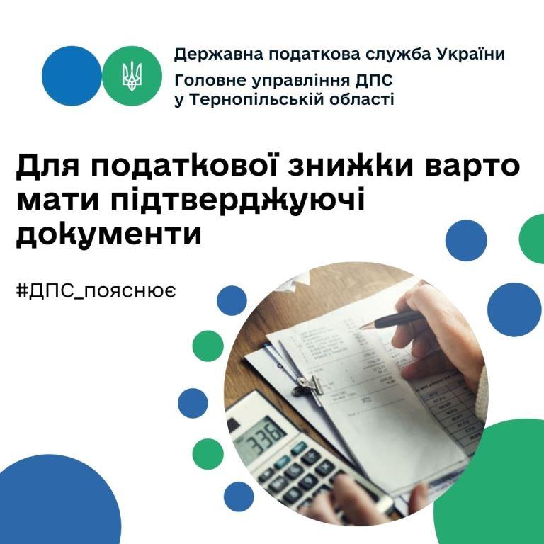Для податкової знижки необхідно мати підтверджувальні документи