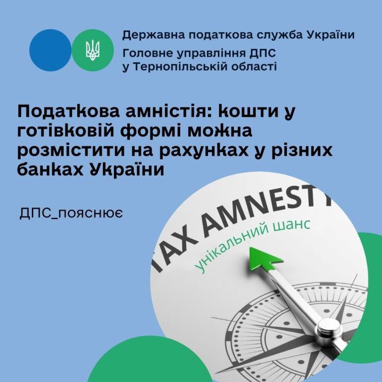 Готівкові кошти можна розмістити на рахунках у різних банках України
