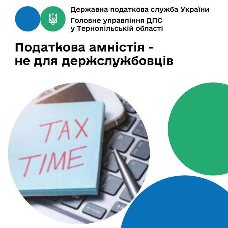 Податкова амністія не для держслужбовців