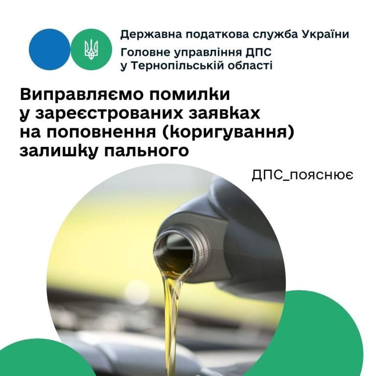 Виправлення помилок у зареєстрованих заявках на поповнення (коригування) залишку пального