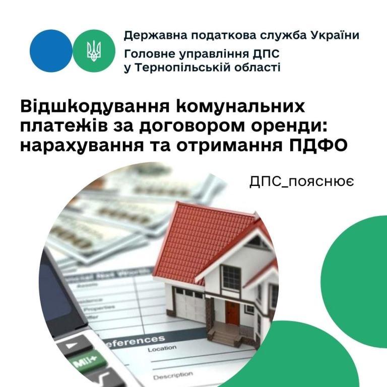 Відшкодування комунальних платежів за договором оренди: нарахування та отримання ПДФО
