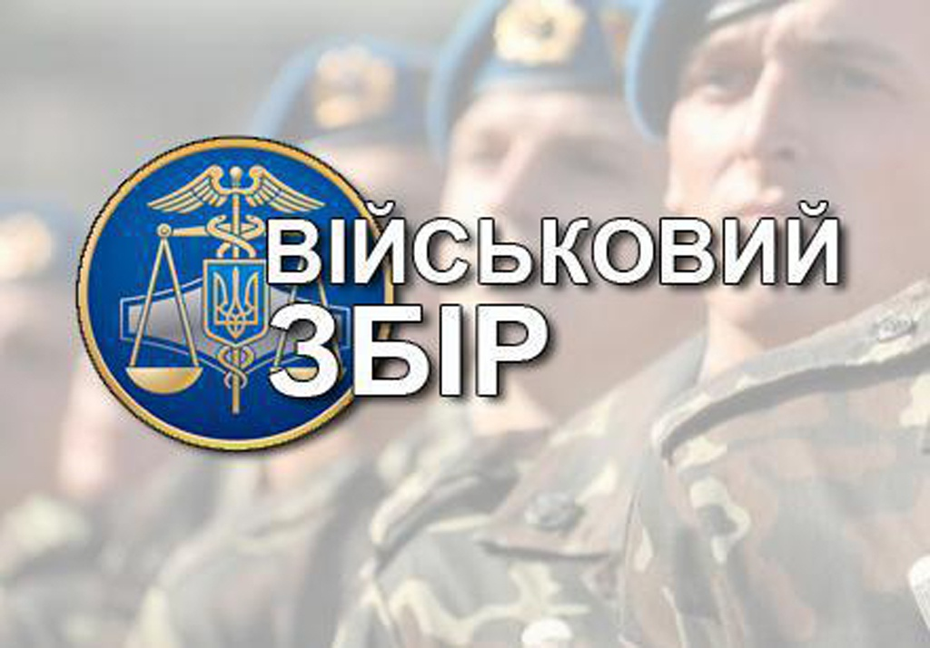 Тернополяни підтримали реформування Української армії47-ма мільйонами гривень