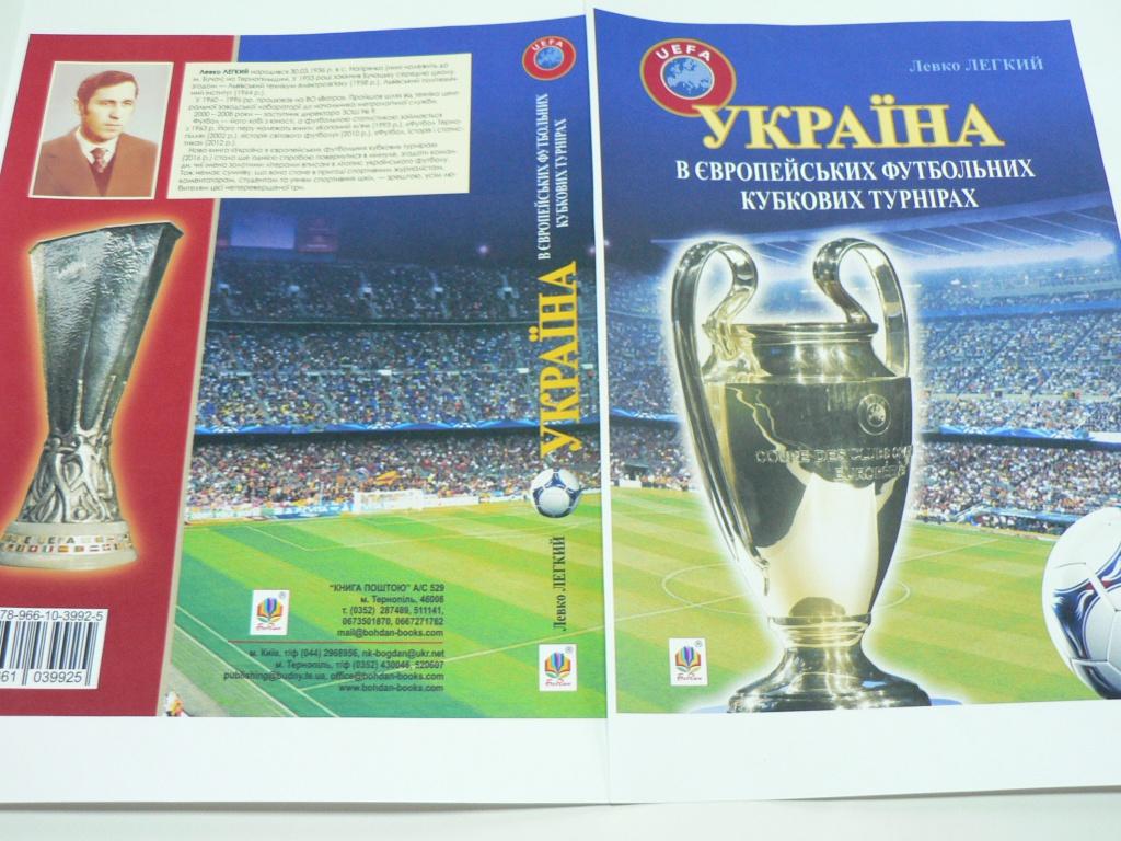 Футбольна Україна на карті Європи