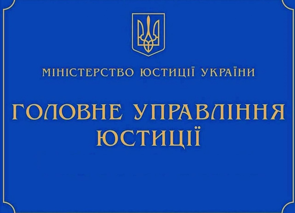 Головним територіальним управлінням юстиції у Тернопільській області зареєстровано нормативно-правовий акт