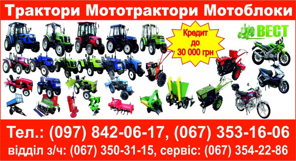 Трактори і комплектуючі