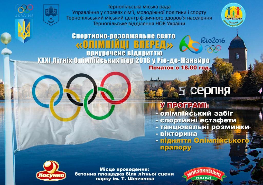 Олімпійці, вперед!