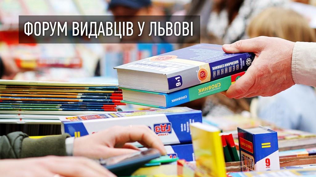 Тернополяни, збираймося на книжковий форум!