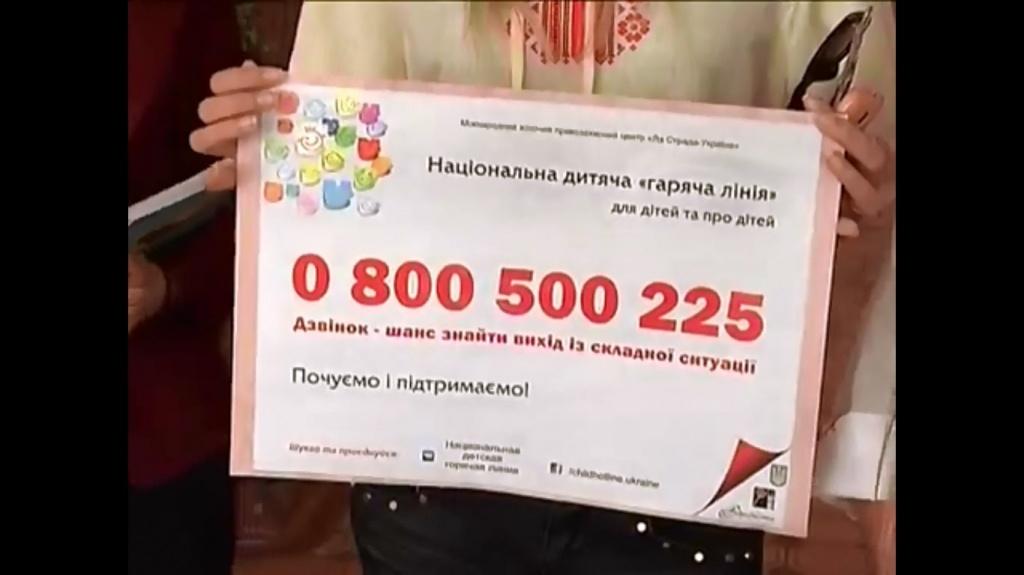 Для дітей і про дітей. За гарячим номером 0-800-500-225 безкоштовно, анонімно й професійно допомагають розв'язувати будь-які проблеми