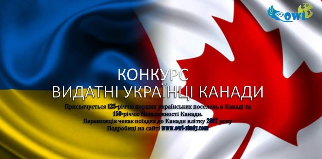 «Канадська» перемога