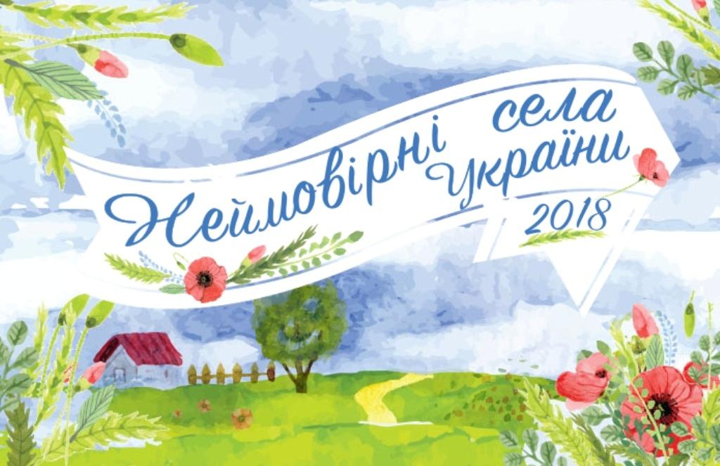 В Україні шукають неймовірні села